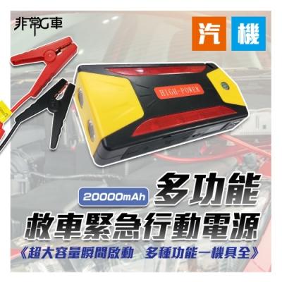 【非常G車】PT-111 20000mAh 多功能汽機車 緊急啟動行動電源 附打氣機