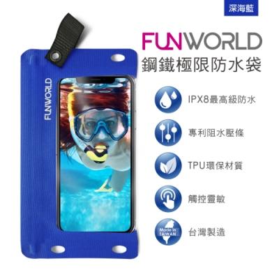【FUNWORLD】鋼鐵極限IPX8最高防水等級防水袋-深海藍