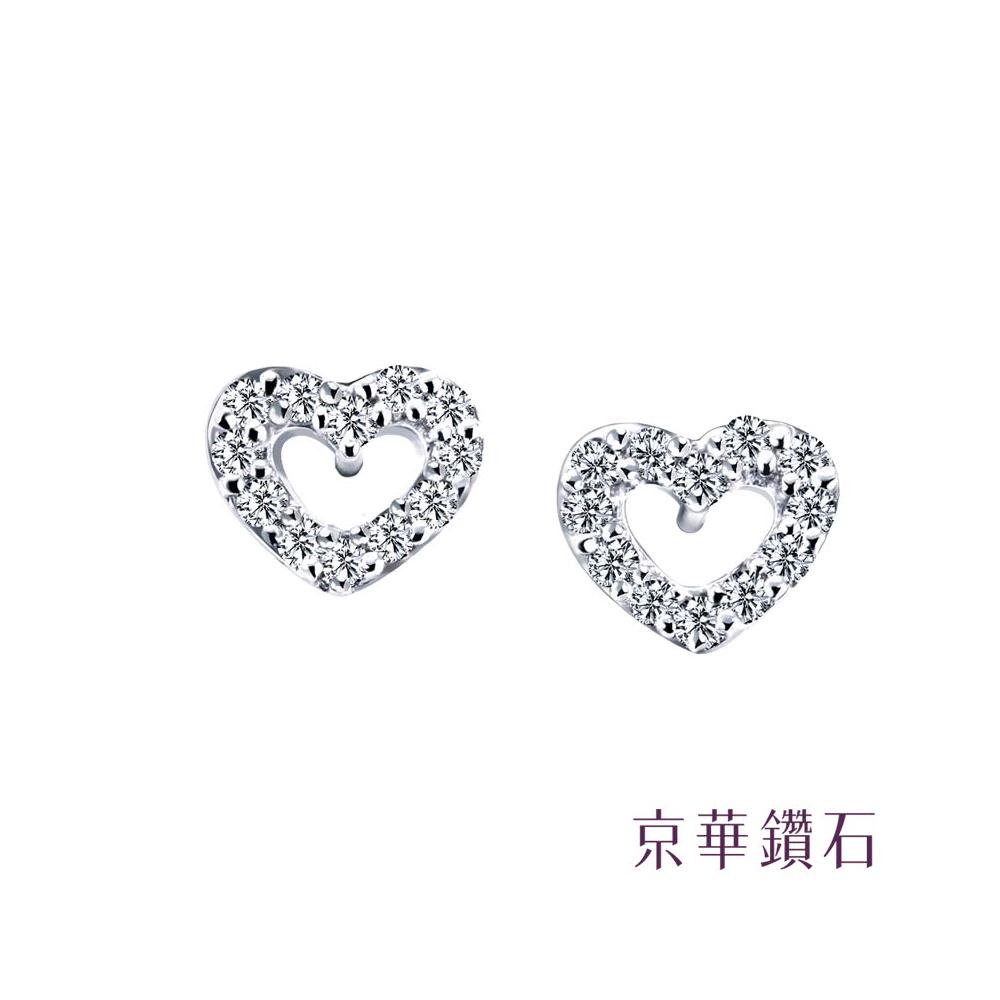 京華鑽石  交心 18K白金 鑽石耳環