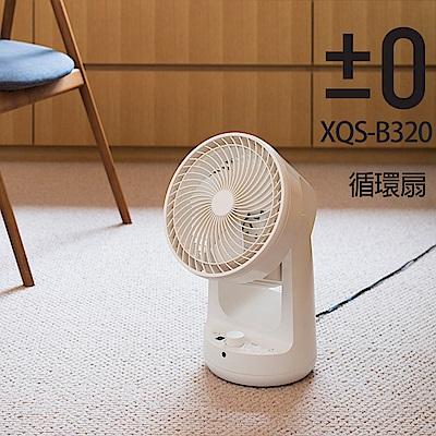 正負零±0 極簡風 循環扇 XQS-B320 白色