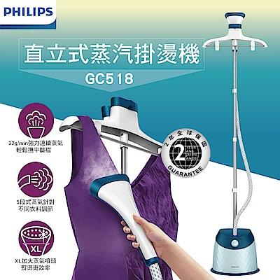 飛利浦PHILIPS-直立五段式蒸汽掛燙機-GC5