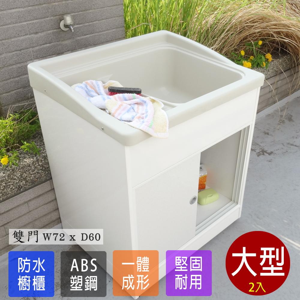Abis 日式穩固耐用ABS櫥櫃式大型塑鋼洗衣槽(雙門)-2入