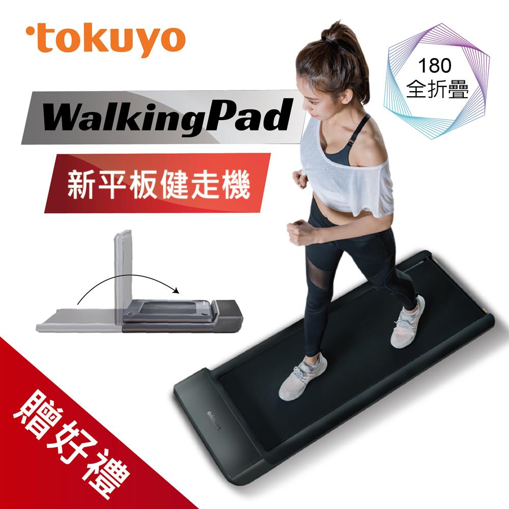 tokuyo Walking Pad新平板走步機 跑步機TT-230(時尚輕運動)