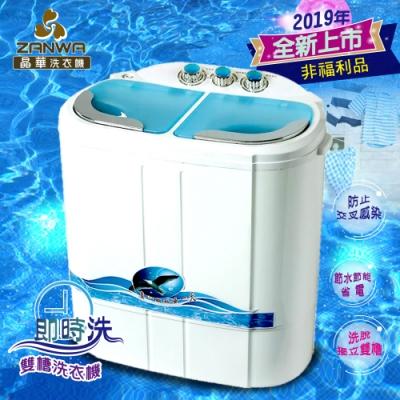 ZANWA晶華 即時洗節能雙槽洗衣機/雙槽洗滌機/洗衣機(ZW-258S)