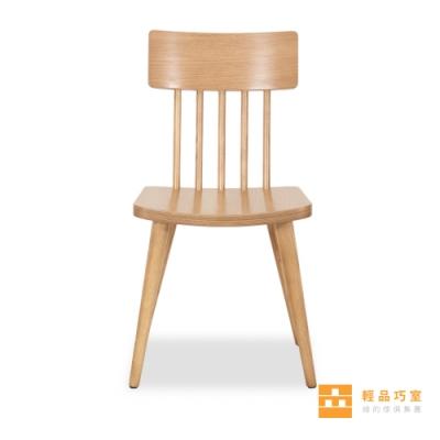 【輕品巧室-綠的傢俱集團】北歐鄉村格柵餐椅