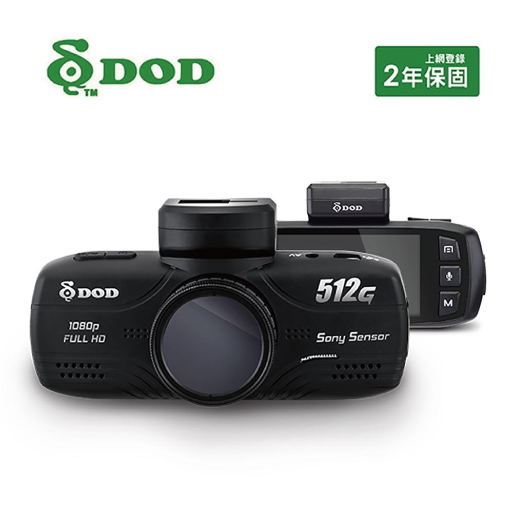 DOD 512G GPS高畫質行車紀錄器+16G記憶卡