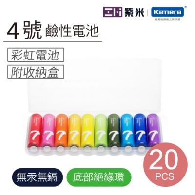 ZMI 紫米 鹼性 3號+4號電池 (20入) AA501/AA701/AA/AAA