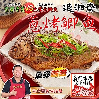 逸湘齋 蔥烤鯽魚(450g)