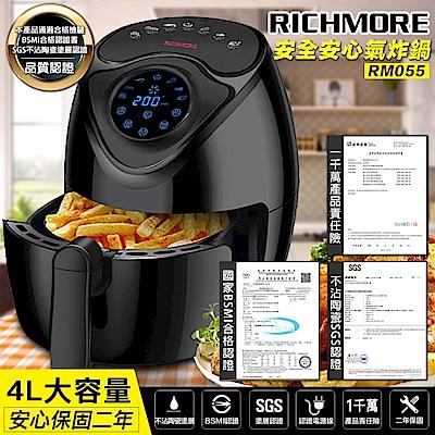 RICHMORE 安全安心氣炸鍋 RM055 極致黑/優雅藍