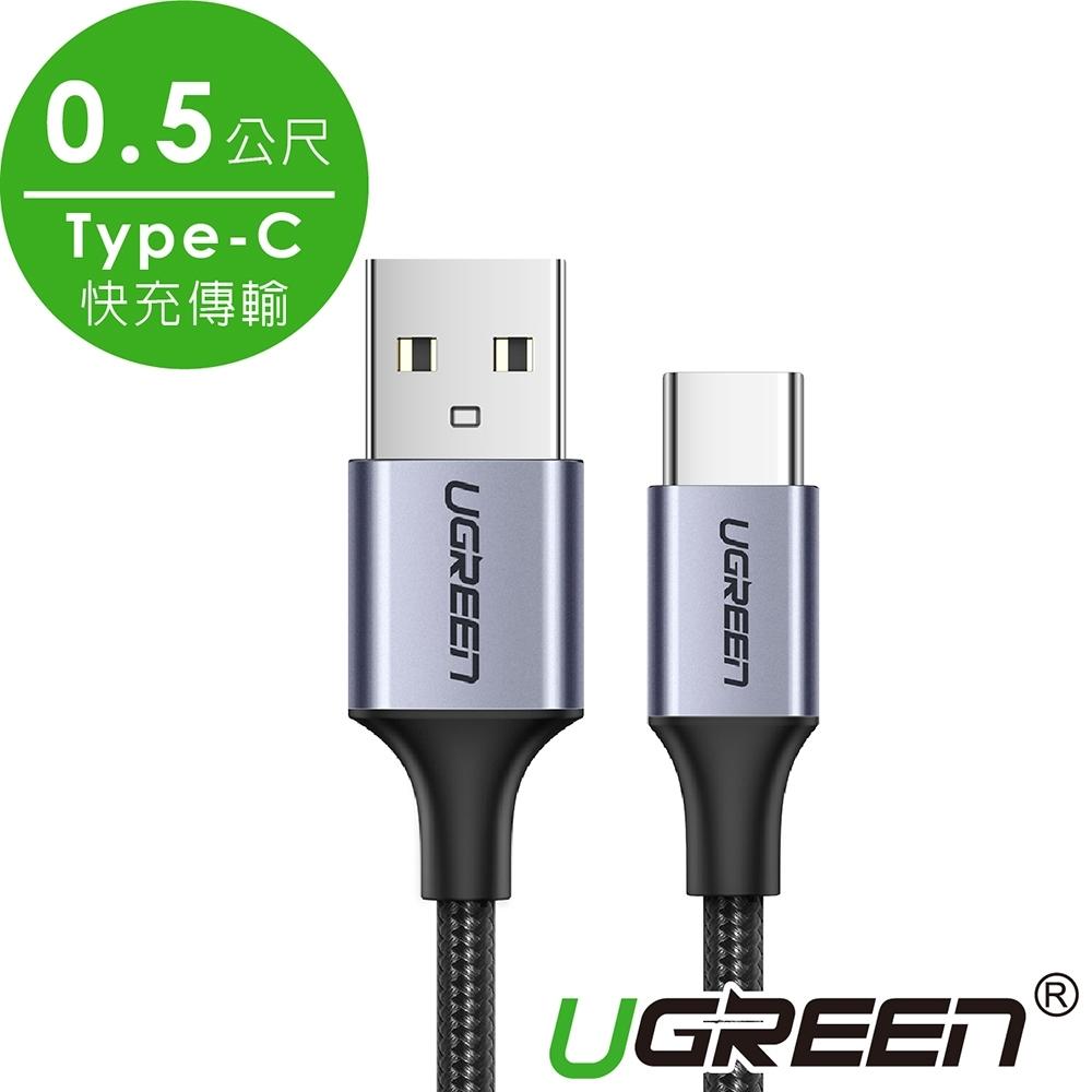 綠聯 USB Type-C快充傳輸線  黑色 金屬編織版 (0.5公尺)