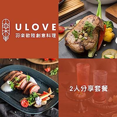 (台北)羽樂歐陸創意料理2人分享套餐1張