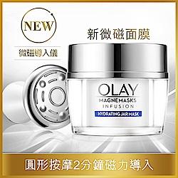 歐蕾 OLAY微磁導入水潤面膜套裝(微磁水潤面膜50g+導入儀)