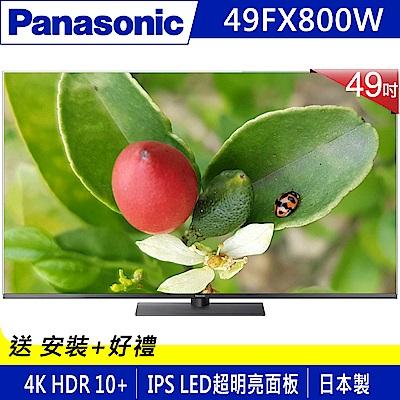 [無卡分期-12期]Panasonic國際 49型 4K連網液晶電視TH-49FX800W