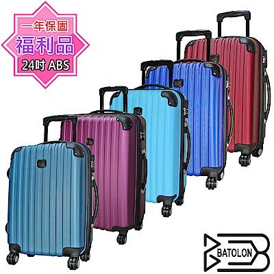 (福利品 24吋)  風尚條紋ABS硬殼箱/行李箱