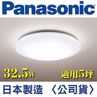 國際牌 第三代遙控頂燈 HH-LAZ 3034209  (全白罩)  32 . 5 W