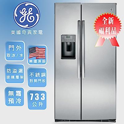 【全新福利品-美國奇異GE】 733L 對開門冰箱- 不鏽鋼GSE25HSS