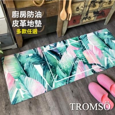 TROMSO廚房防油皮革地墊-K324粉嫩綠叢林