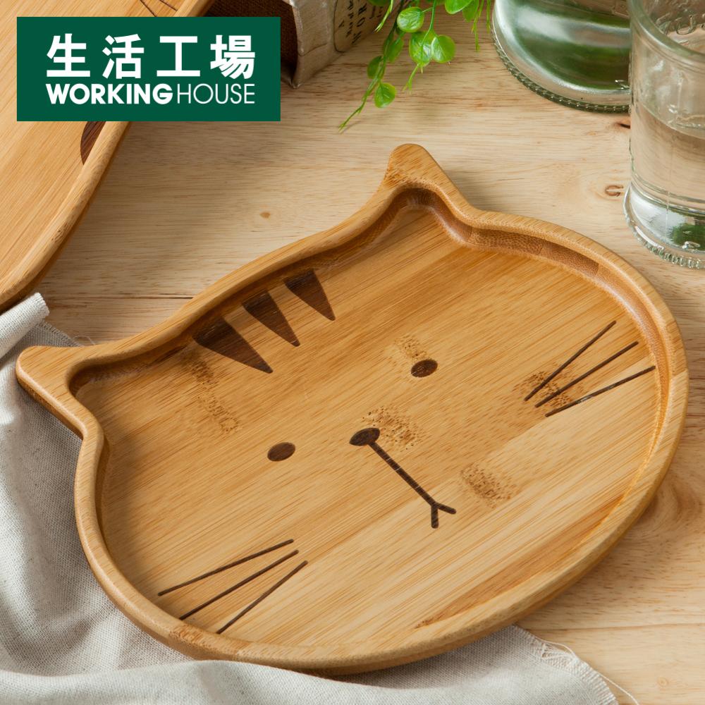 【限量商品*加購中-生活工場】Natural動物餐盤-喵喵