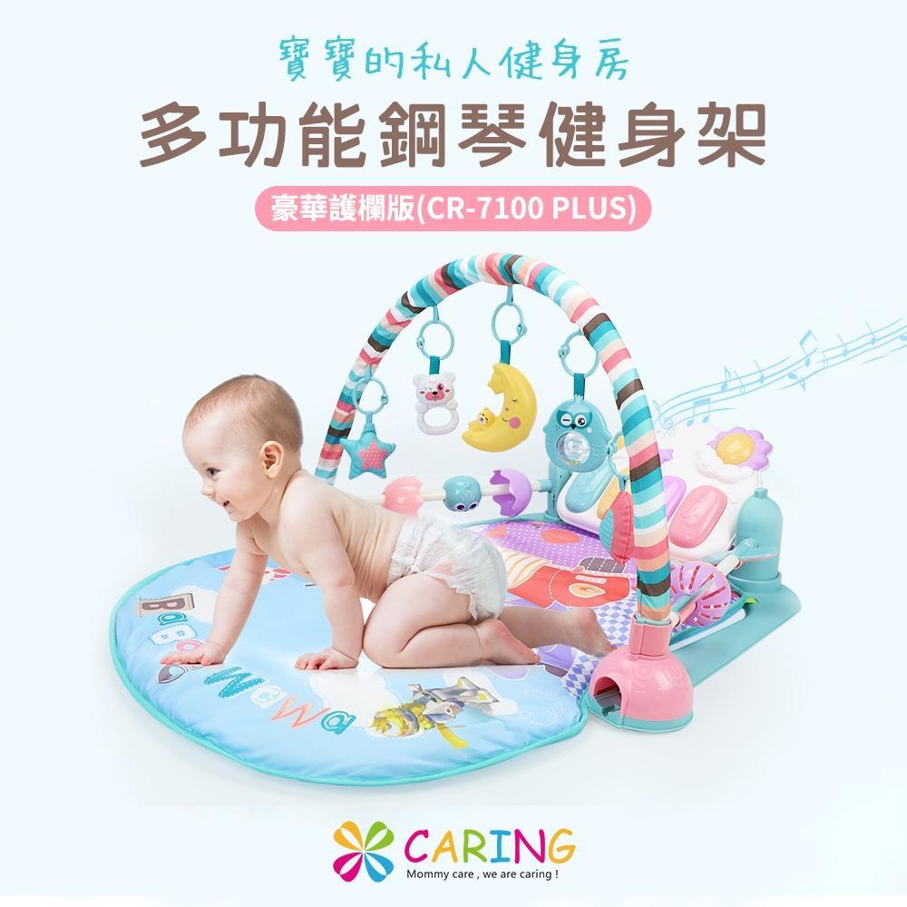 【Caring】多功能鋼琴健身架(豪華護欄版)