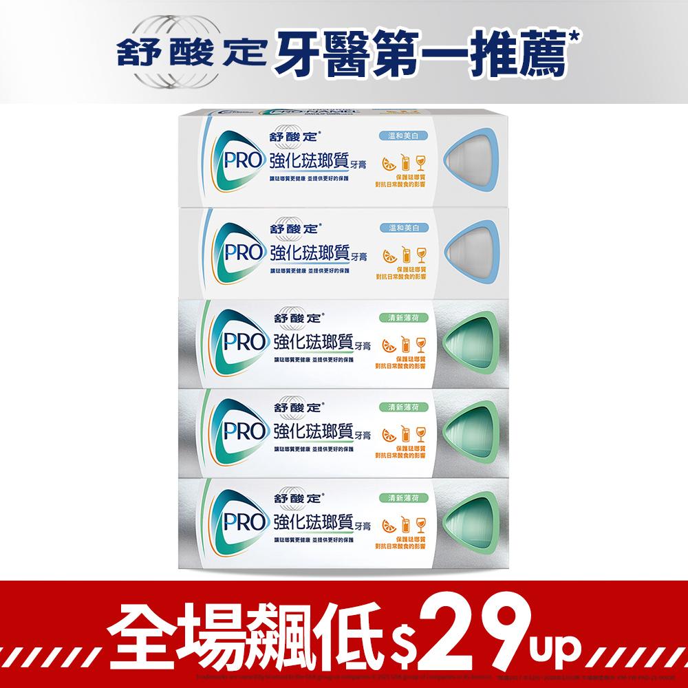 舒酸定 強化琺瑯質牙膏110g*5入組-清新薄荷*3+溫和美白*2