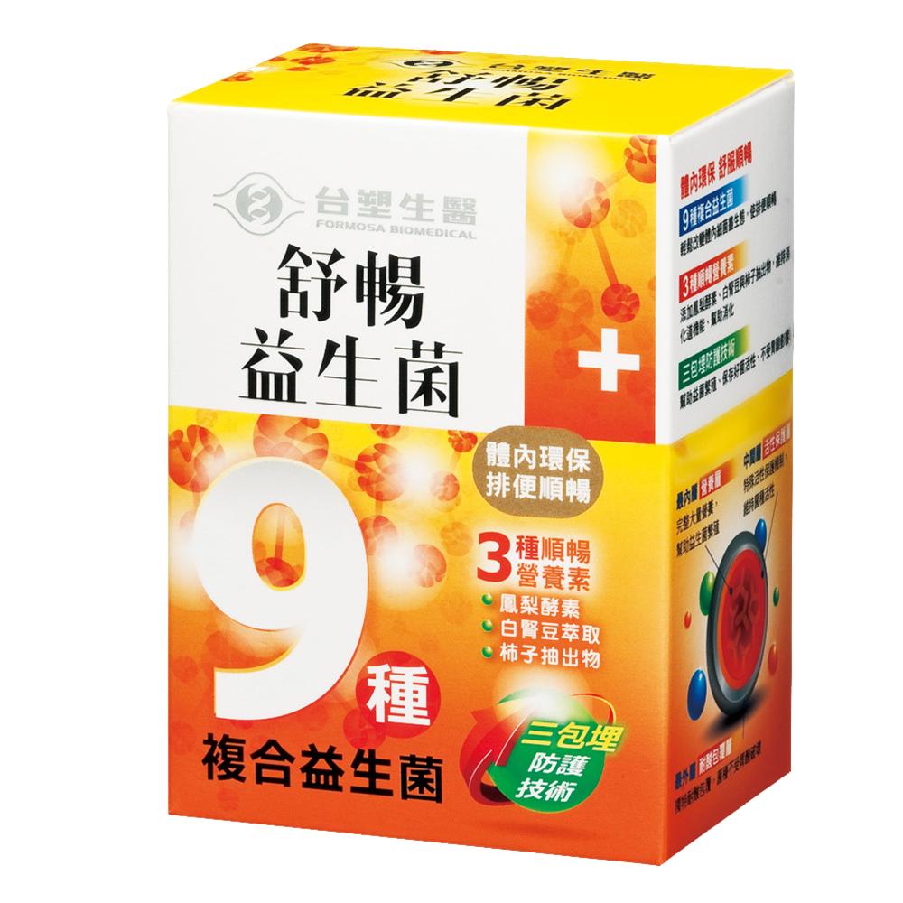 台塑生醫-舒暢益生菌(30包入/盒)