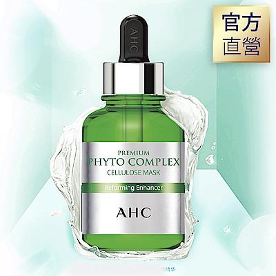 (任選2盒888)官方直營AHC 安瓶精華天絲纖維面膜 [膠原蛋白 彈力] 27ml*5片/盒