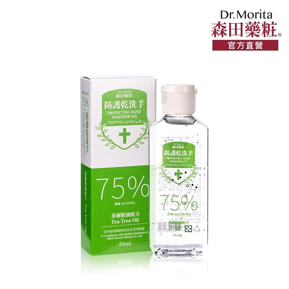 【森田藥粧】75%酒精防護乾洗手60ml