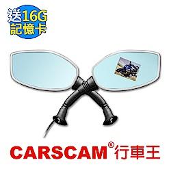 CARSCAM行車王 M1機車後視鏡行車記錄器-加贈16G記憶卡