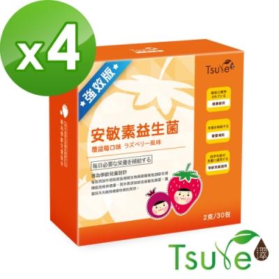 (時時樂)日濢Tsuie-強效版安敏素益生菌(30包/盒)x4盒