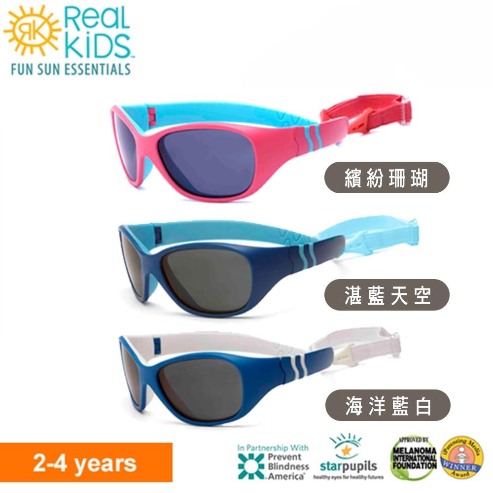 美國《RKS》冒險者2-4歲太陽眼鏡(3色)