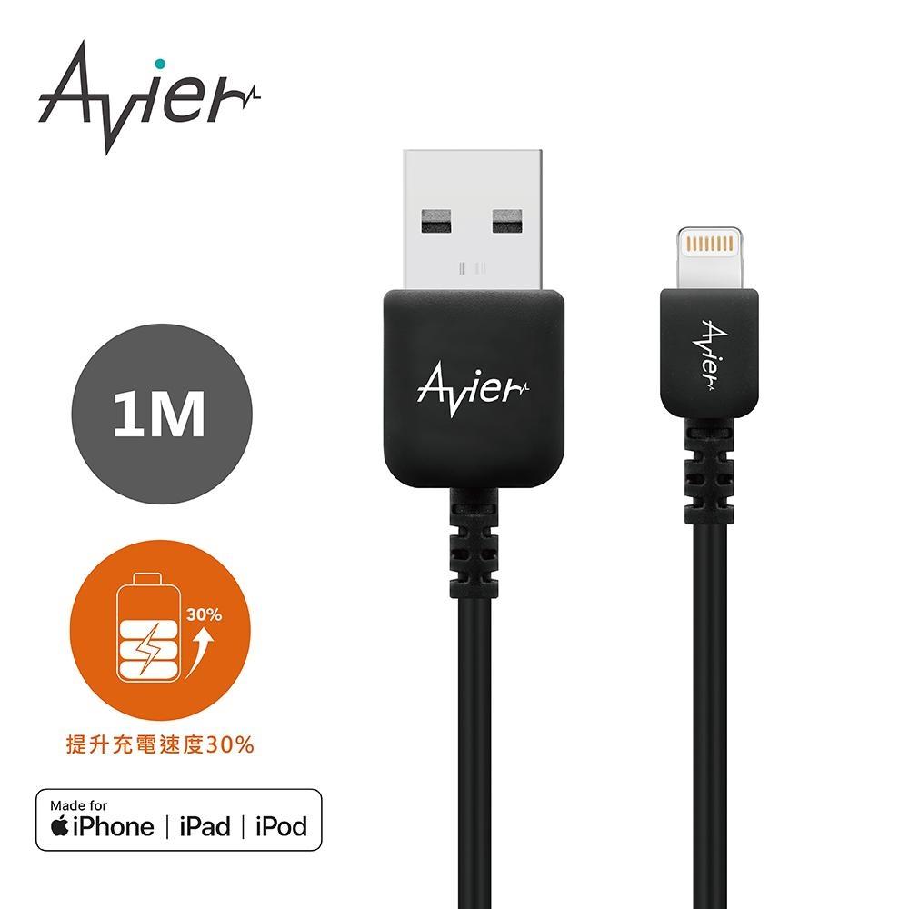 【Avier】磐石Lightning高速充電傳輸線 (1M)_黑款
