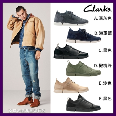 Clarks 運動行風 三瓣底休閒男鞋 (6款任選)