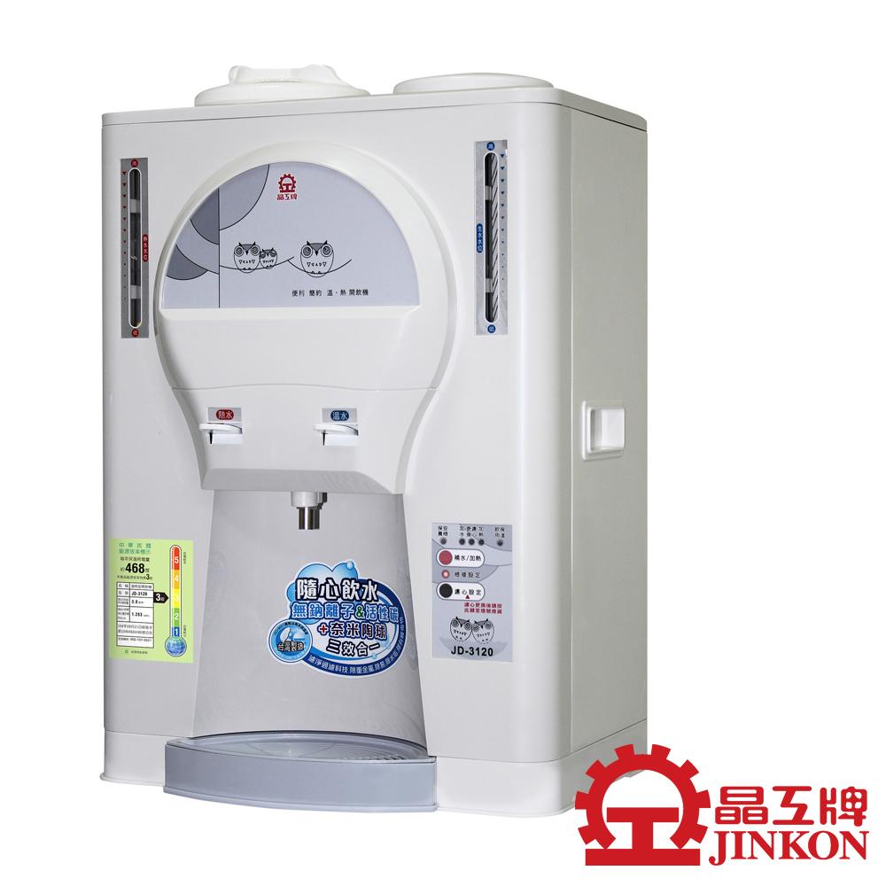 晶工牌 10.5L溫熱全自動開飲機 JD-3120