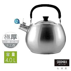 仙德曼 SADOMAIN  正304#不鏽鋼手工壺(SS400)-4.0L