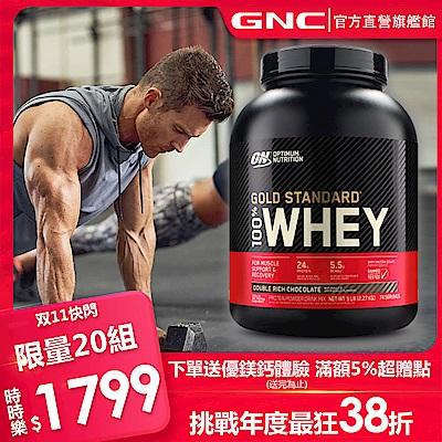 GNC健安喜 ON 100%乳清蛋白飲品 2270公克(任選口味) (登記送5%購物金)