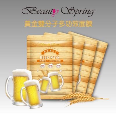 【Beauty Spring】 黃金雙分子面膜 (5片入/盒)