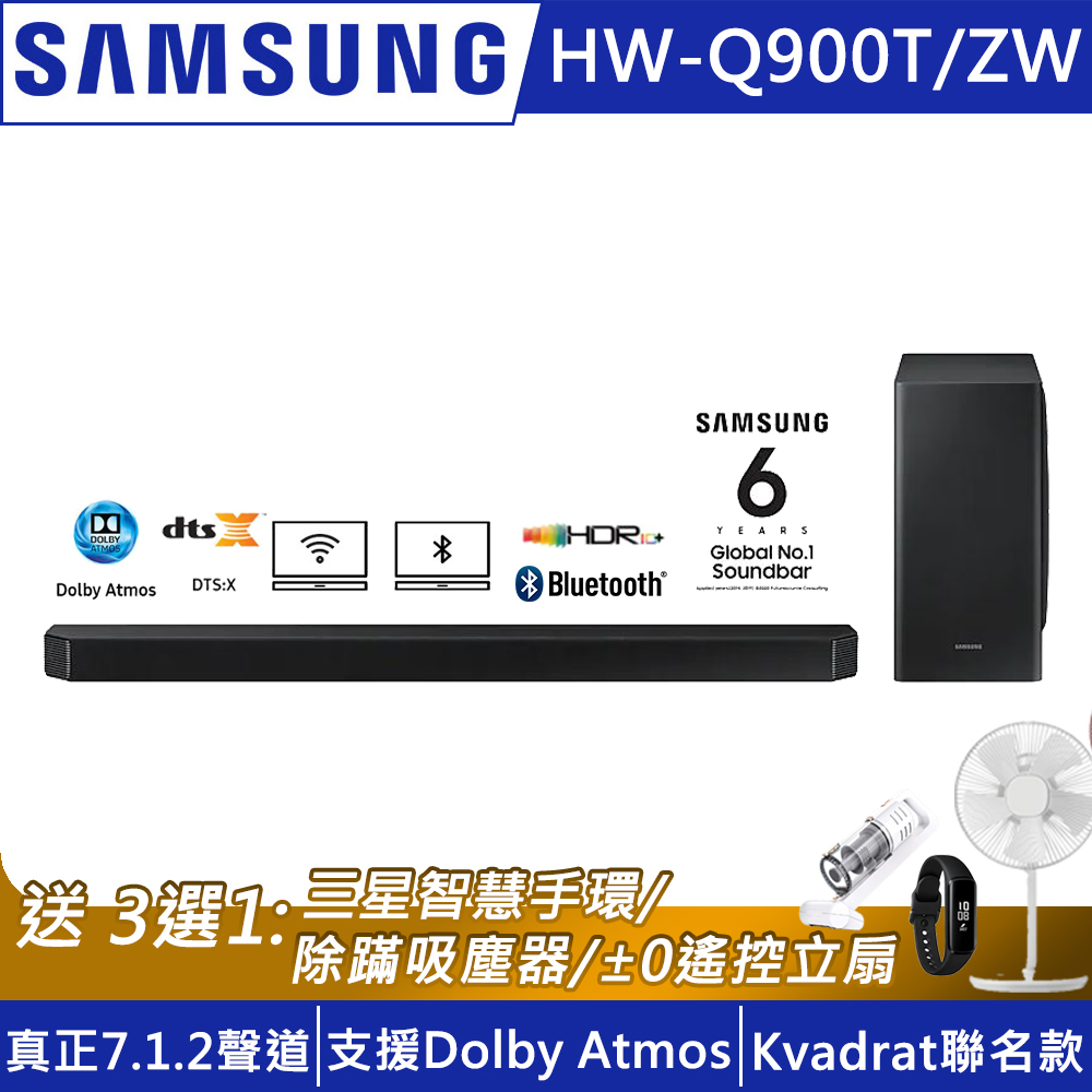 SAMSUNG三星 7.1.2聲道 藍牙聲霸soundbar HW-Q900T/ZW