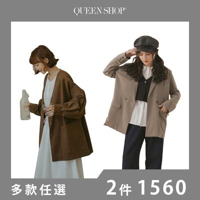 【免運】QUEENSHOP 百搭有型外套 (多款任選)-2件1560 *現+預*