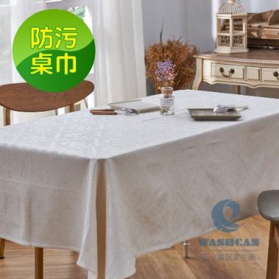 Washcan瓦士肯 簡約典雅抗汙防水桌巾-巴洛克風格白