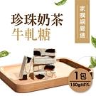 家購網嚴選 珍珠奶茶牛軋糖 150g/包