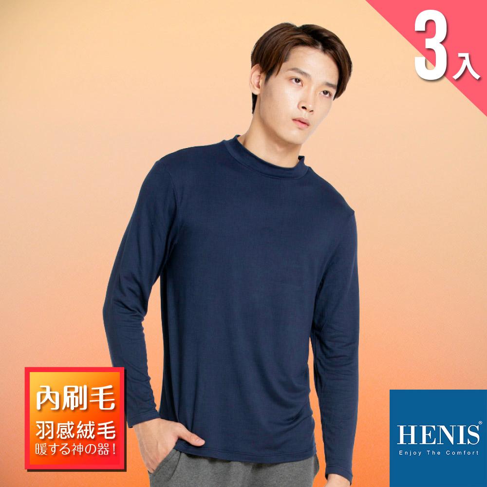 HENIS 輕暖羽感 內刷毛機能保暖衣 小高領-丈青 (超值3入)
