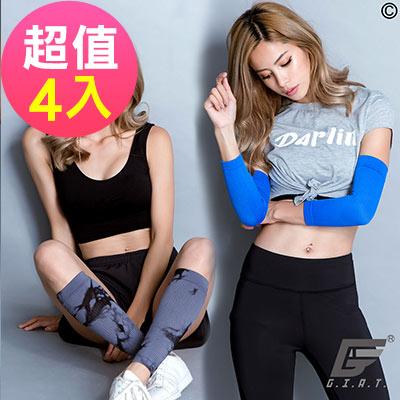 GIAT 360D排汗躍動壓縮小腿套(4雙組)