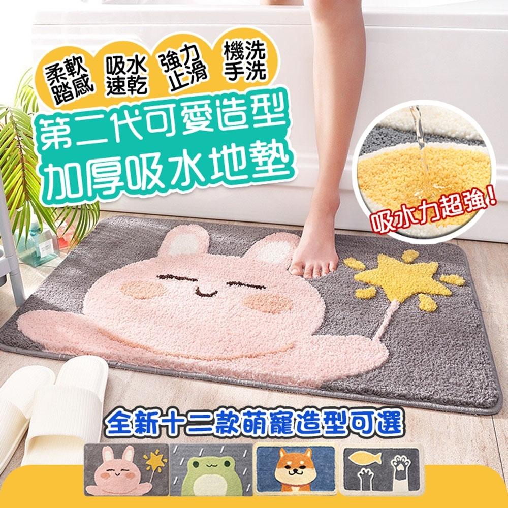 DaoDi第二代可愛造型加厚吸水地墊 地毯 防滑墊 腳踏墊
