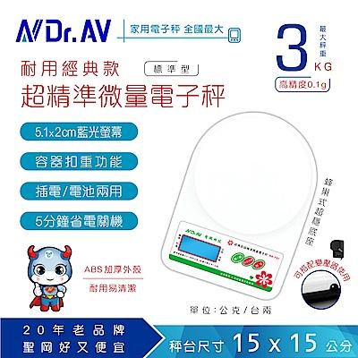 聖岡高精度電子秤MA-731 3kg/0.1g