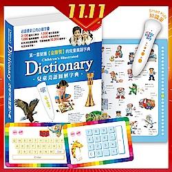 閣林文創 兒童美語圖解字典