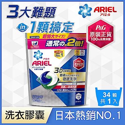 日本No.1 Ariel日本進口三合一3D洗衣膠囊/洗衣球 34顆袋裝