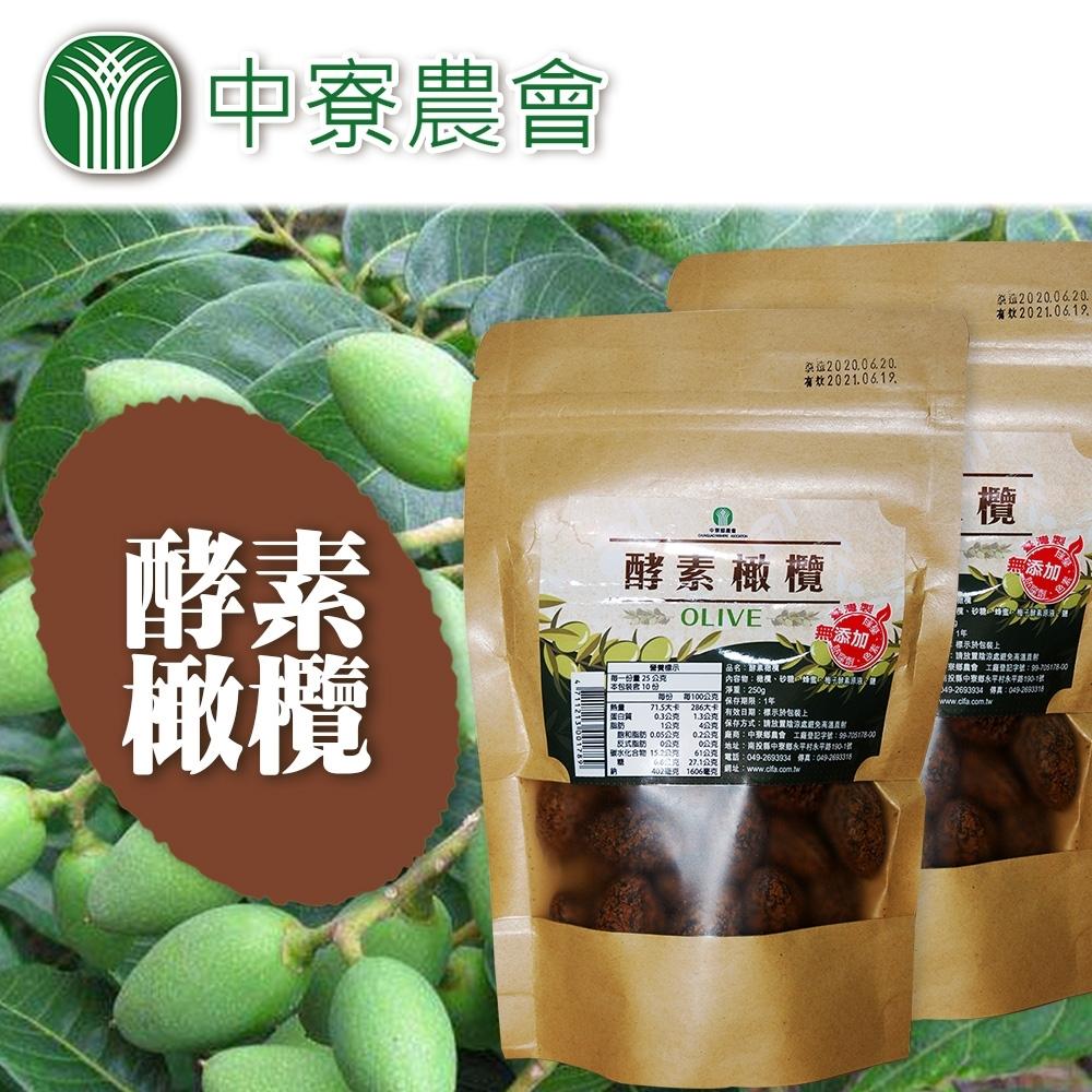 中寮農會 酵素橄欖 (250g/包)