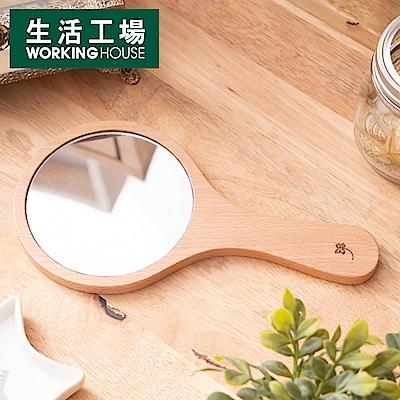 【限量商品*加購中-生活工場】Clover幸運草櫸木手拿鏡-大