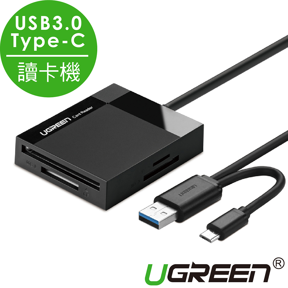 綠聯 SD TF CF MS USB3.0/Type-C兩用讀卡機