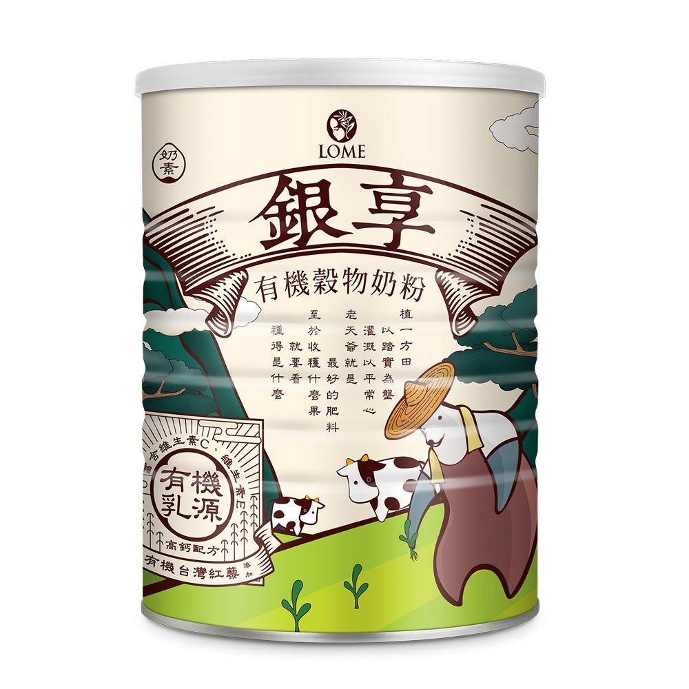 銀享_有機穀物奶粉-800g